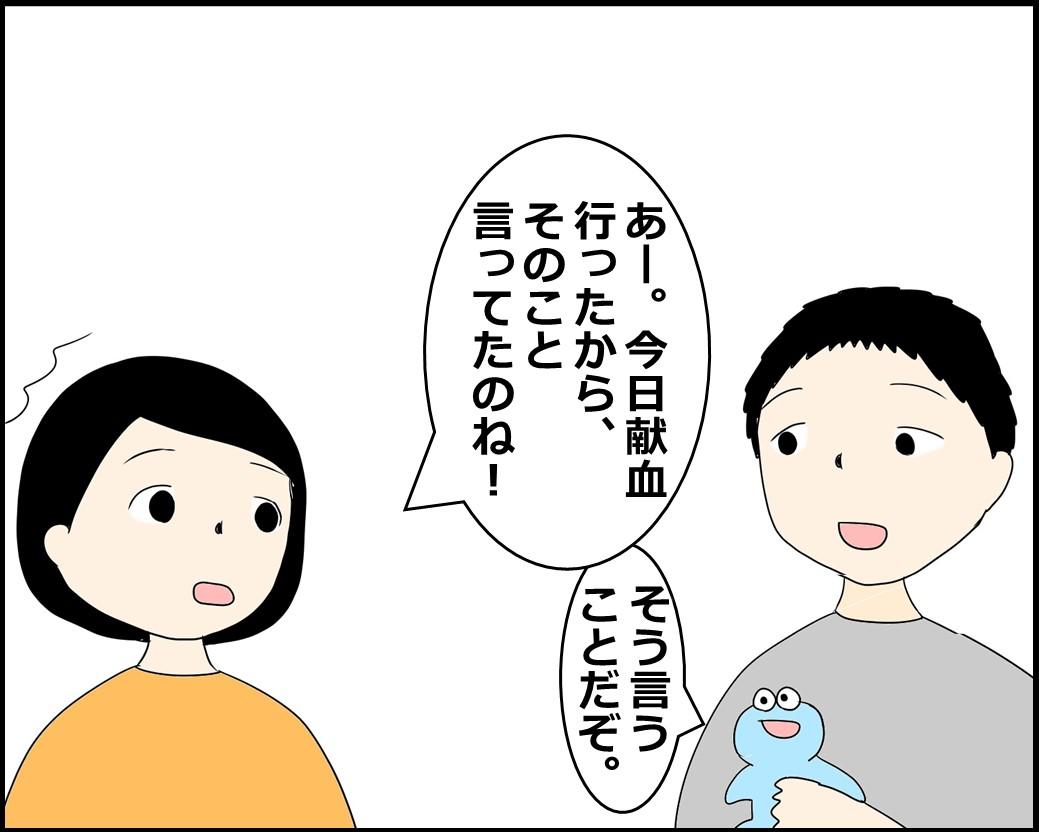 f:id:Megumi_Shida:20211001161807j:plain