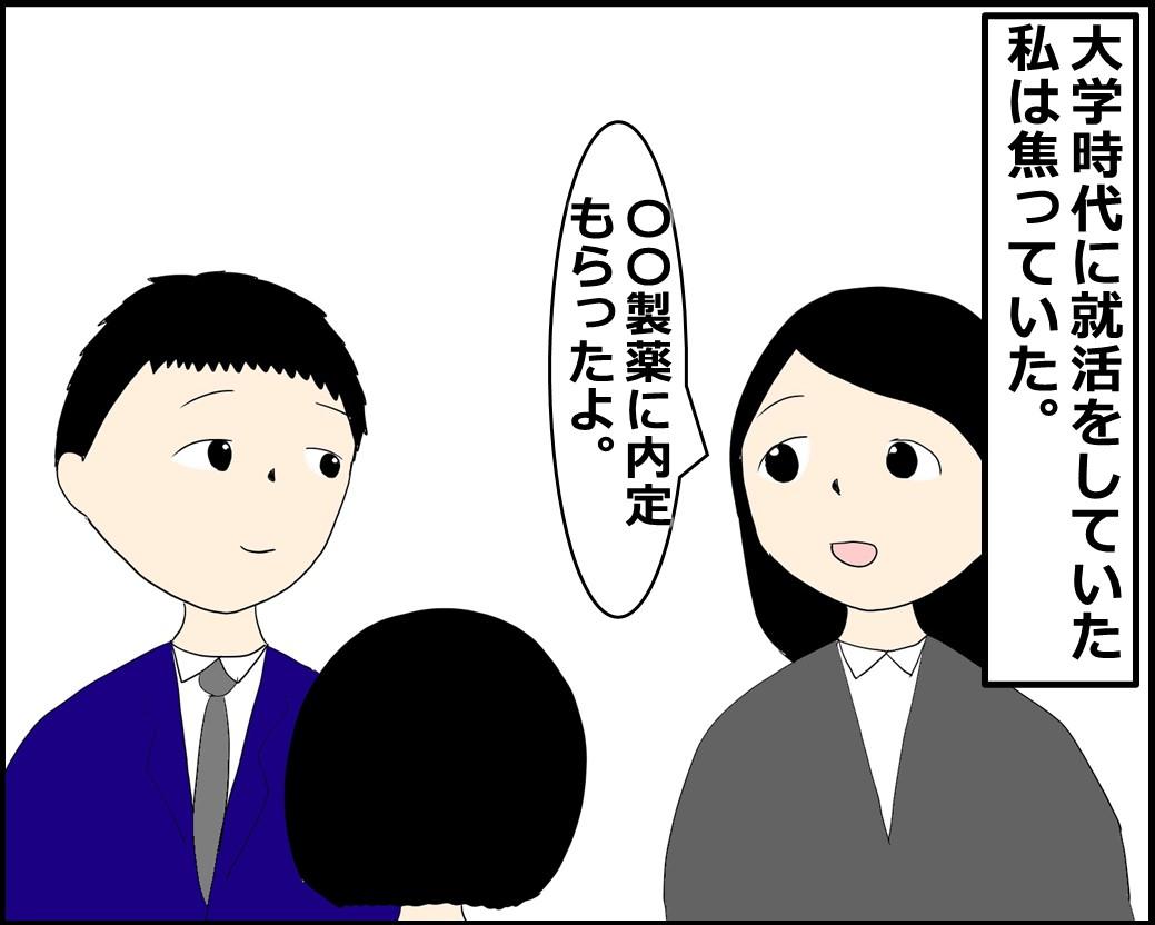f:id:Megumi_Shida:20211002095342j:plain