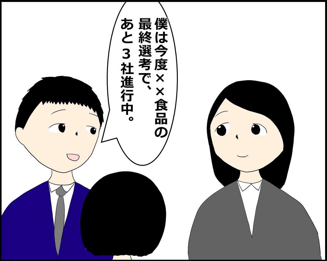 f:id:Megumi_Shida:20211002095345j:plain