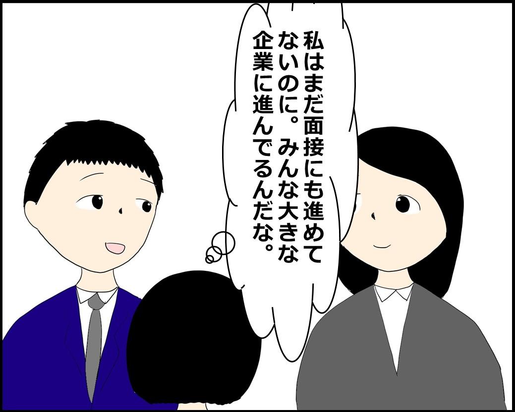 f:id:Megumi_Shida:20211002095354j:plain