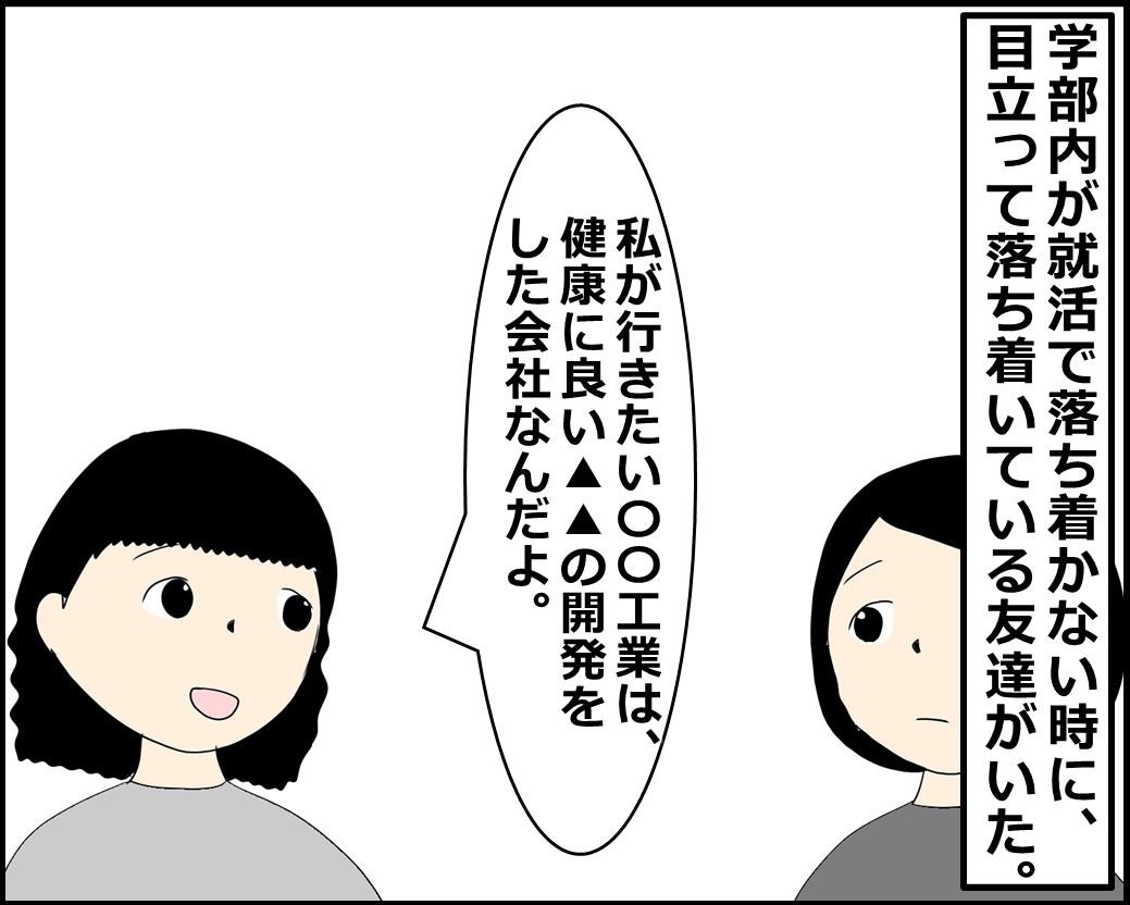 f:id:Megumi_Shida:20211002095359j:plain
