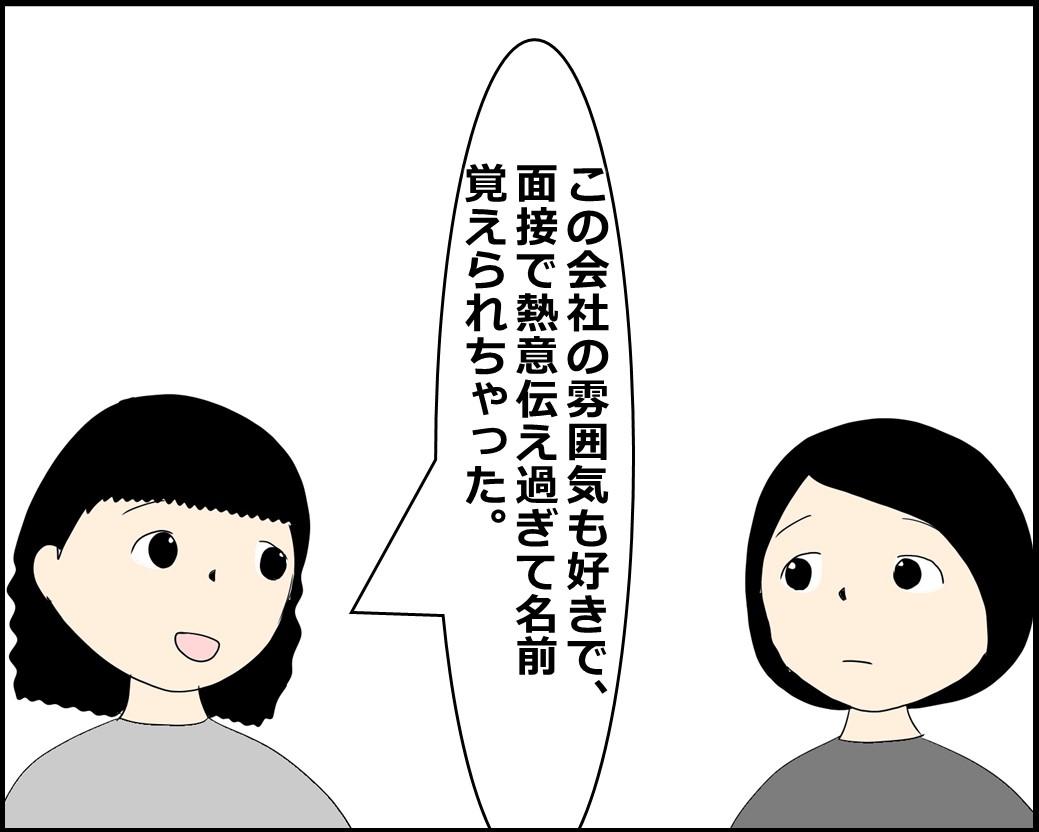 f:id:Megumi_Shida:20211002095407j:plain