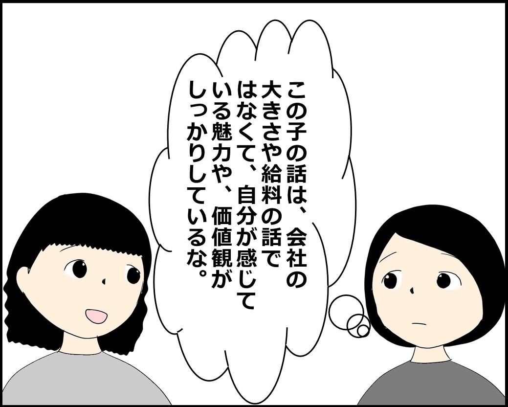 f:id:Megumi_Shida:20211002095412j:plain
