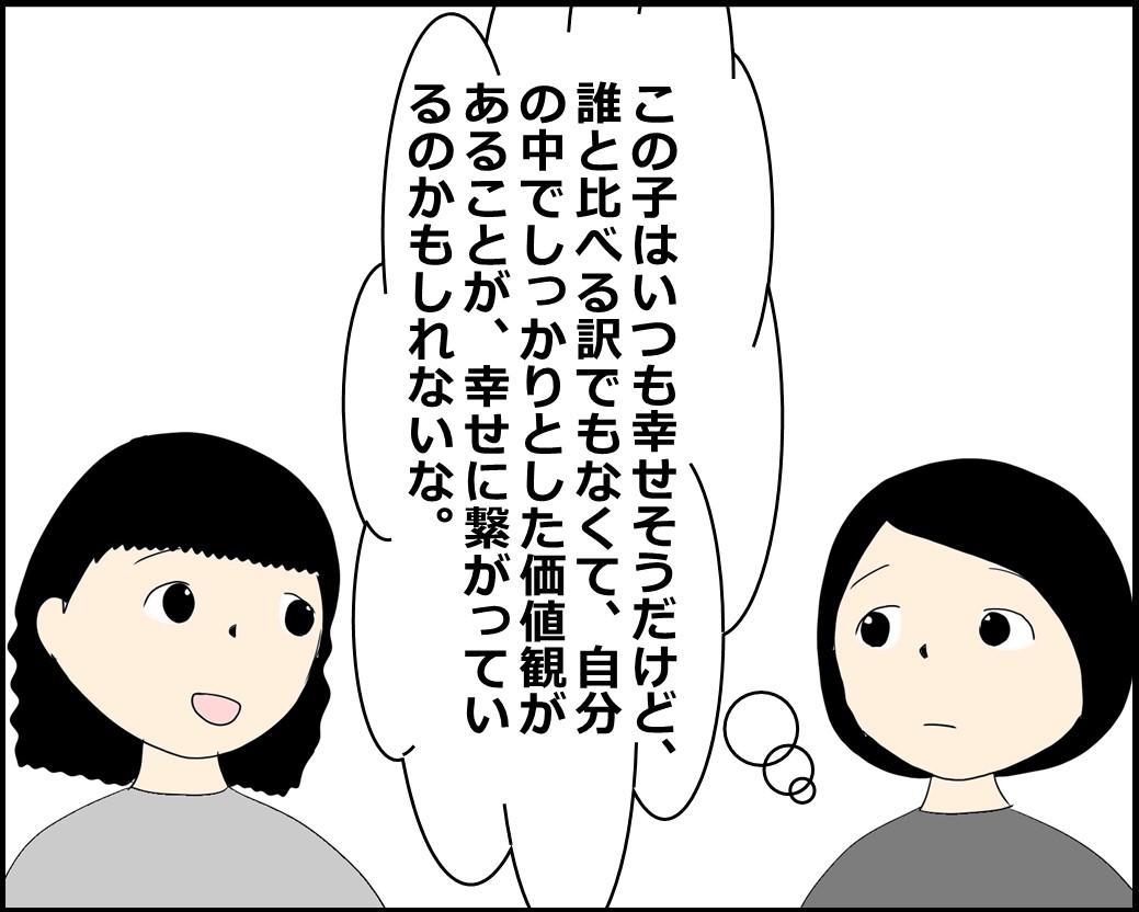 f:id:Megumi_Shida:20211002095417j:plain