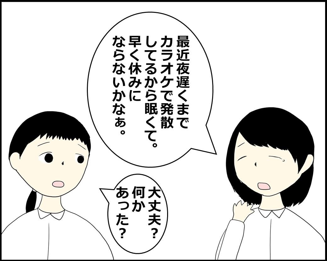 f:id:Megumi_Shida:20211007122935j:plain