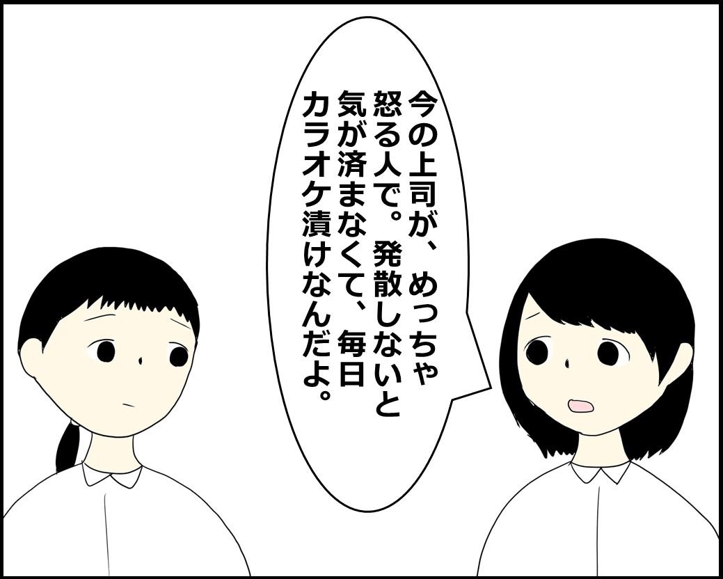f:id:Megumi_Shida:20211007122940j:plain
