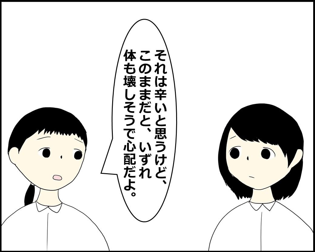 f:id:Megumi_Shida:20211007122944j:plain