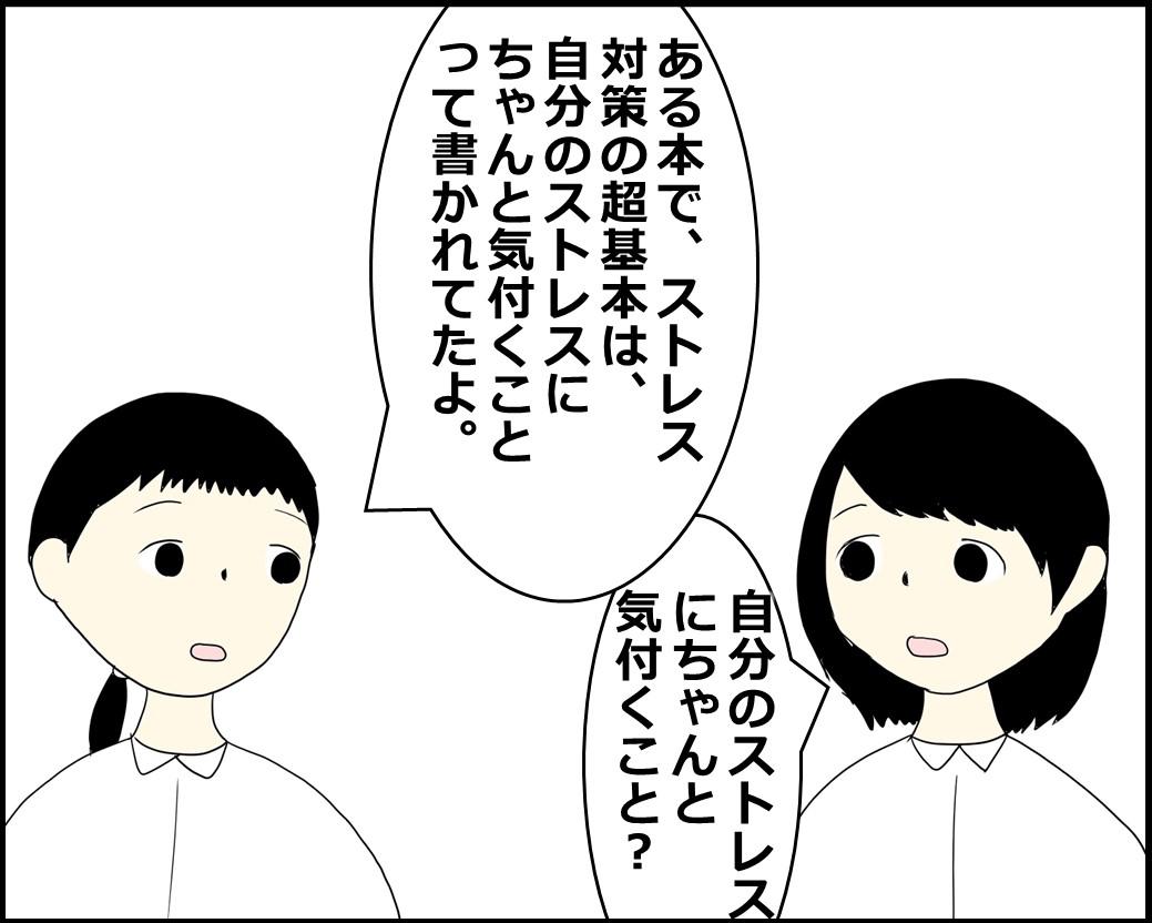 f:id:Megumi_Shida:20211007122949j:plain