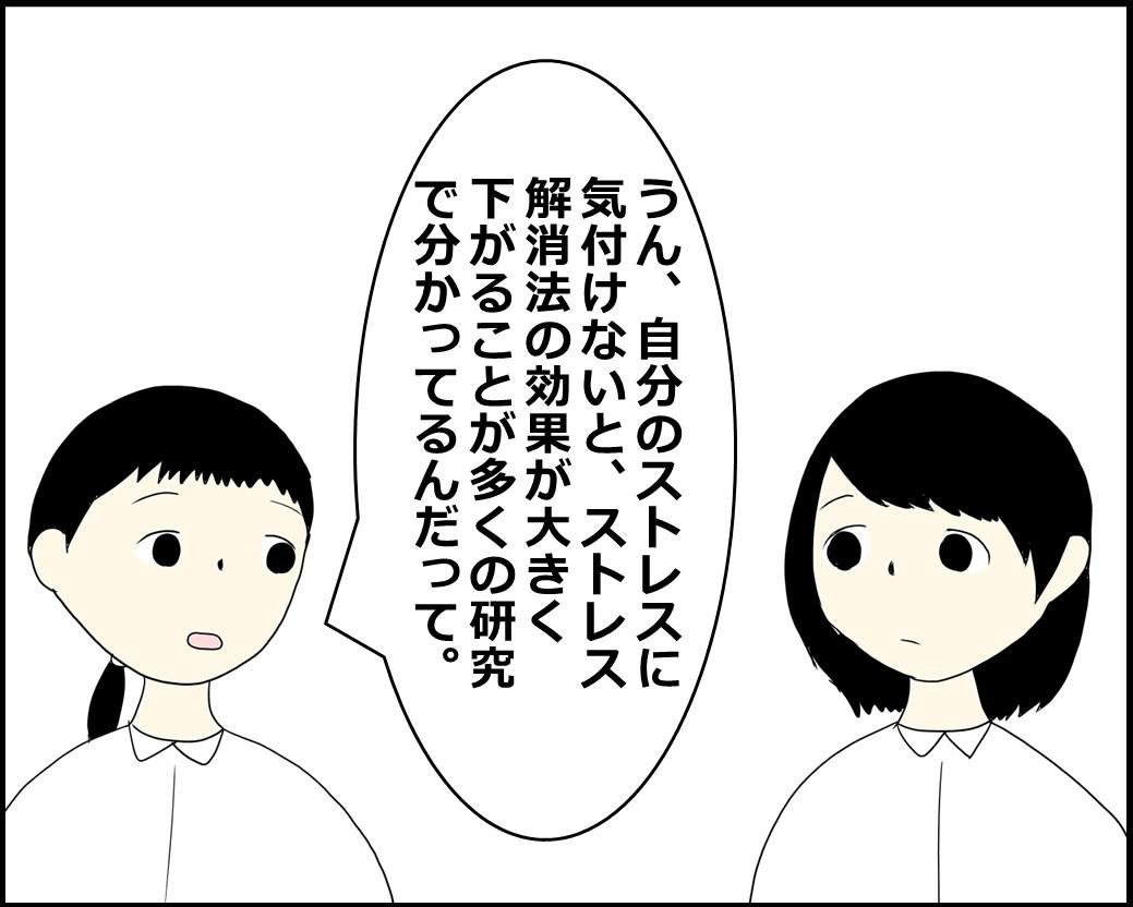 f:id:Megumi_Shida:20211007122954j:plain