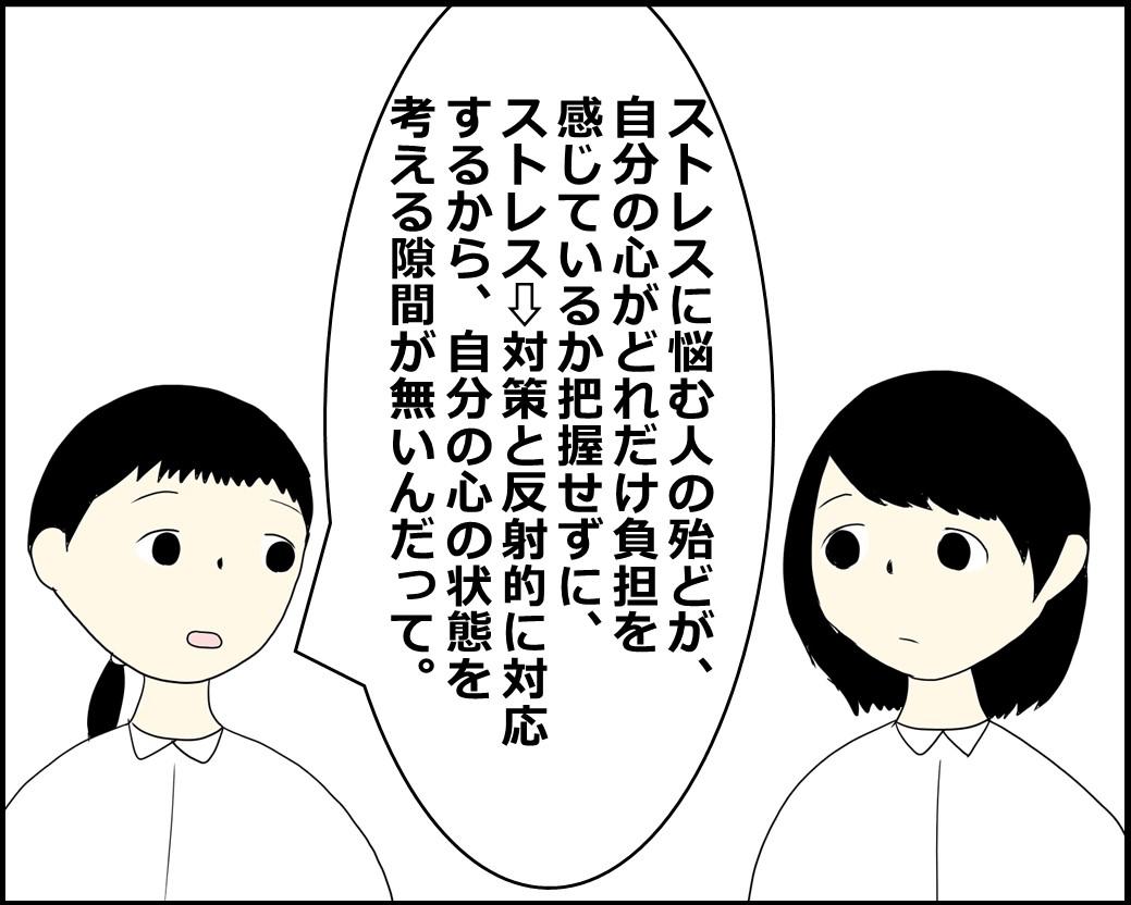 f:id:Megumi_Shida:20211007122958j:plain