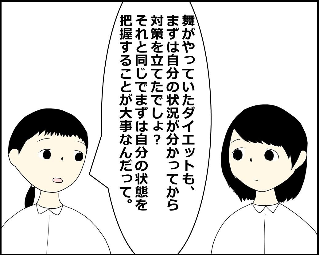 f:id:Megumi_Shida:20211007123003j:plain