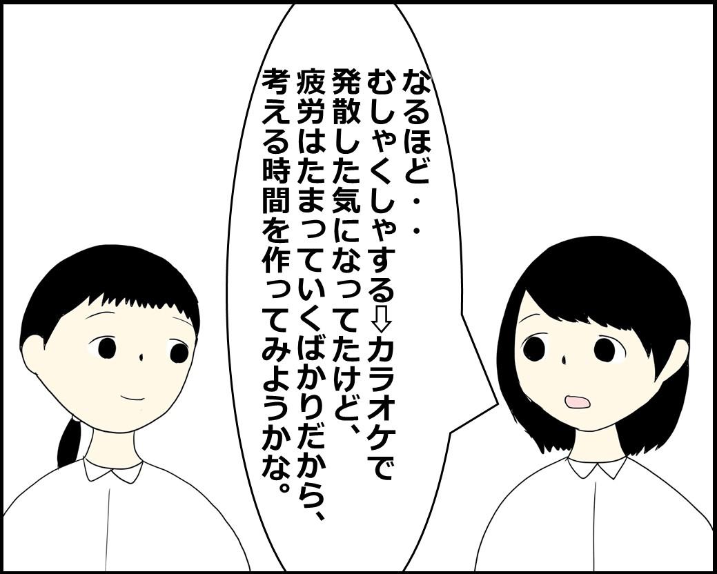 f:id:Megumi_Shida:20211007123010j:plain