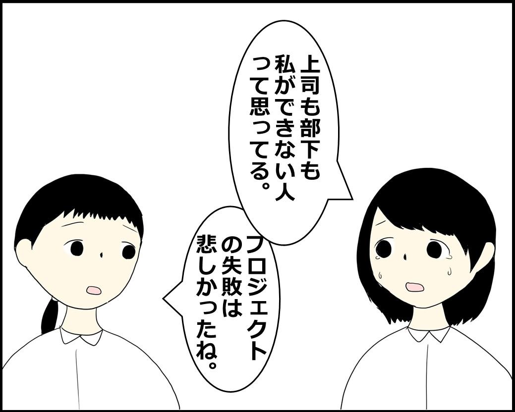 f:id:Megumi_Shida:20211009102335j:plain
