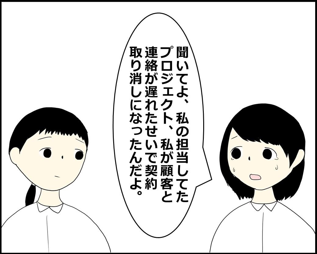 f:id:Megumi_Shida:20211009102336j:plain
