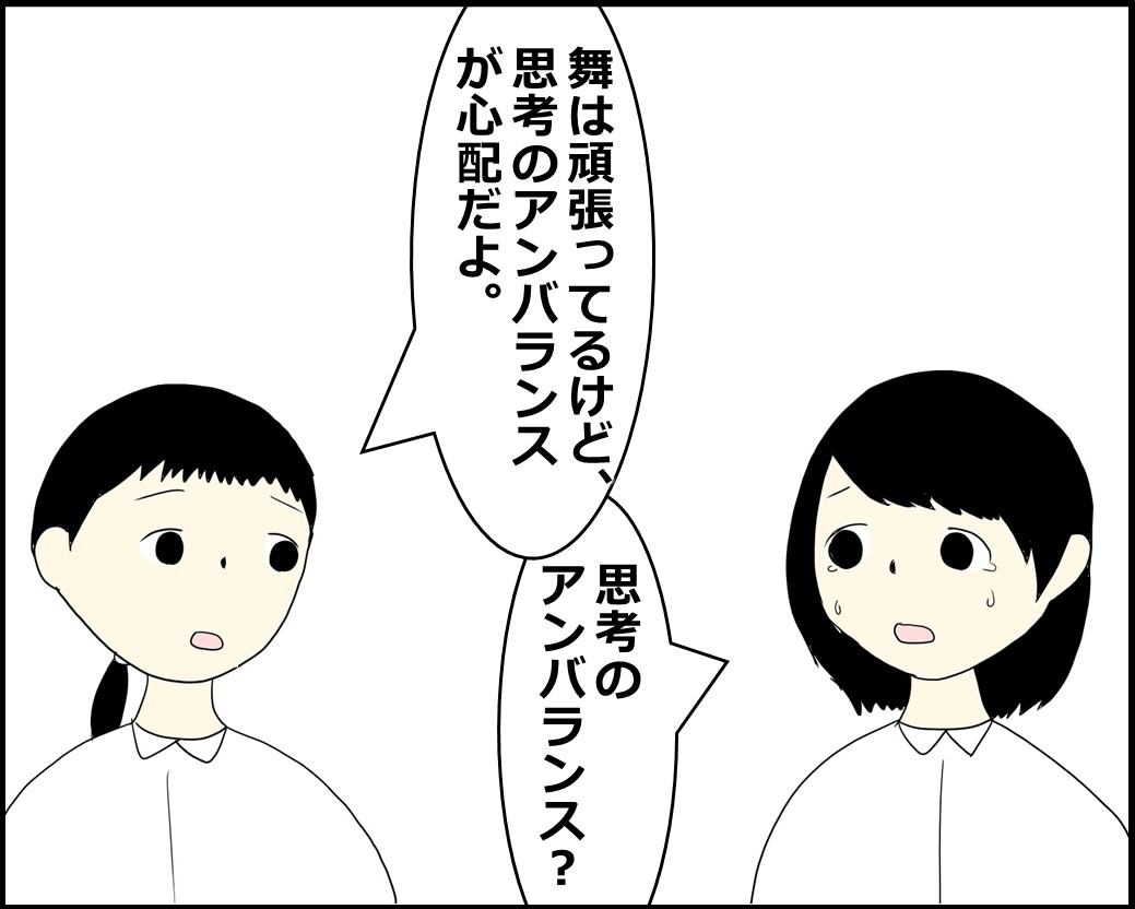f:id:Megumi_Shida:20211009102410j:plain