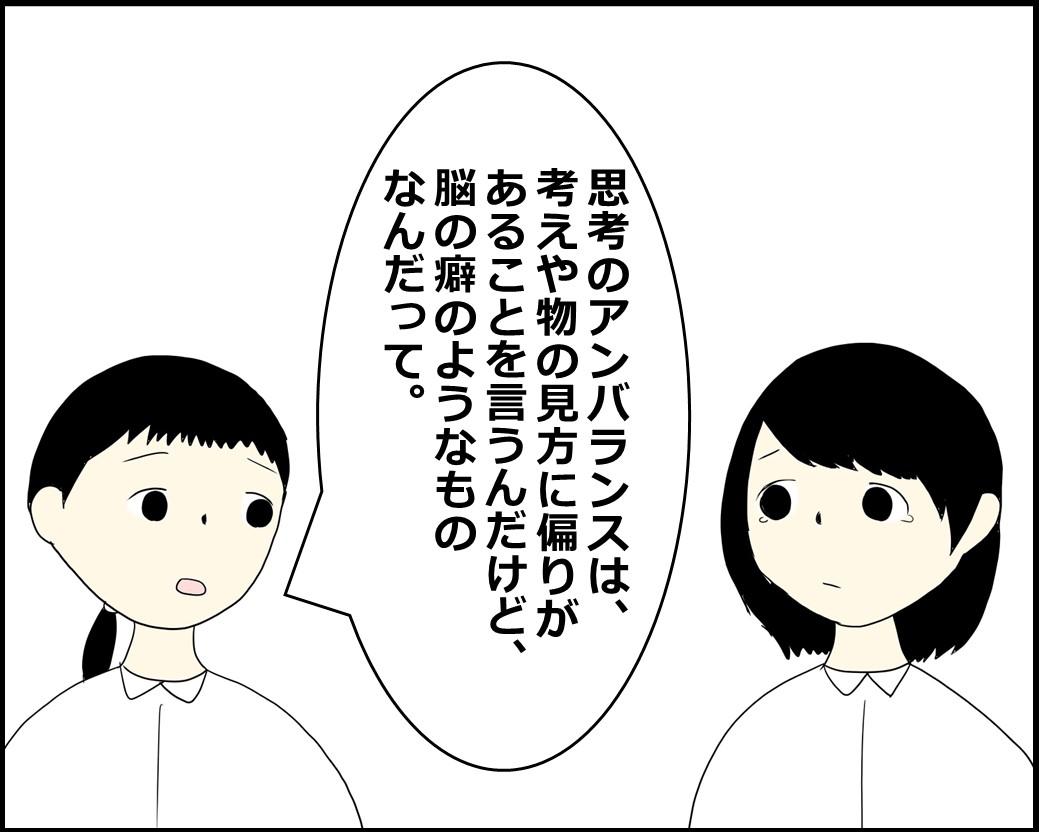 f:id:Megumi_Shida:20211009102424j:plain