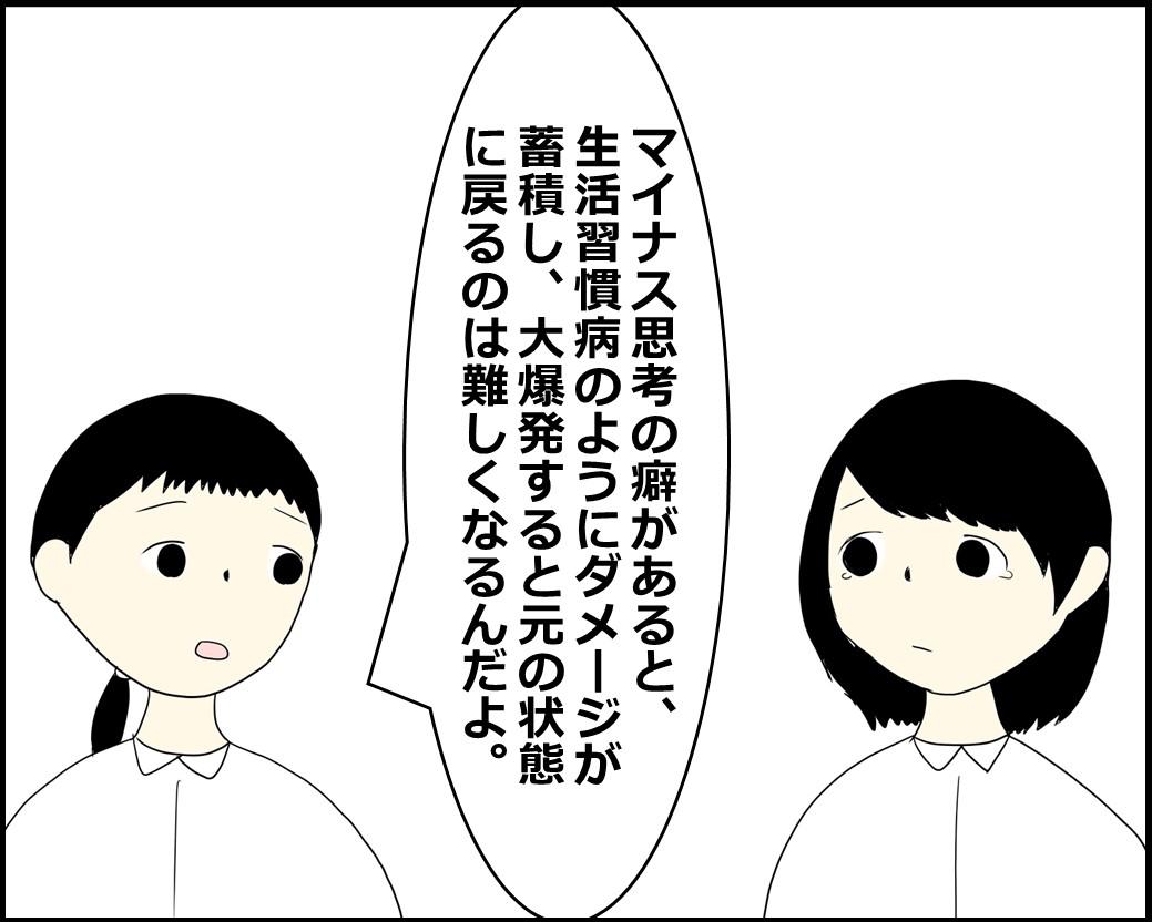 f:id:Megumi_Shida:20211009102430j:plain
