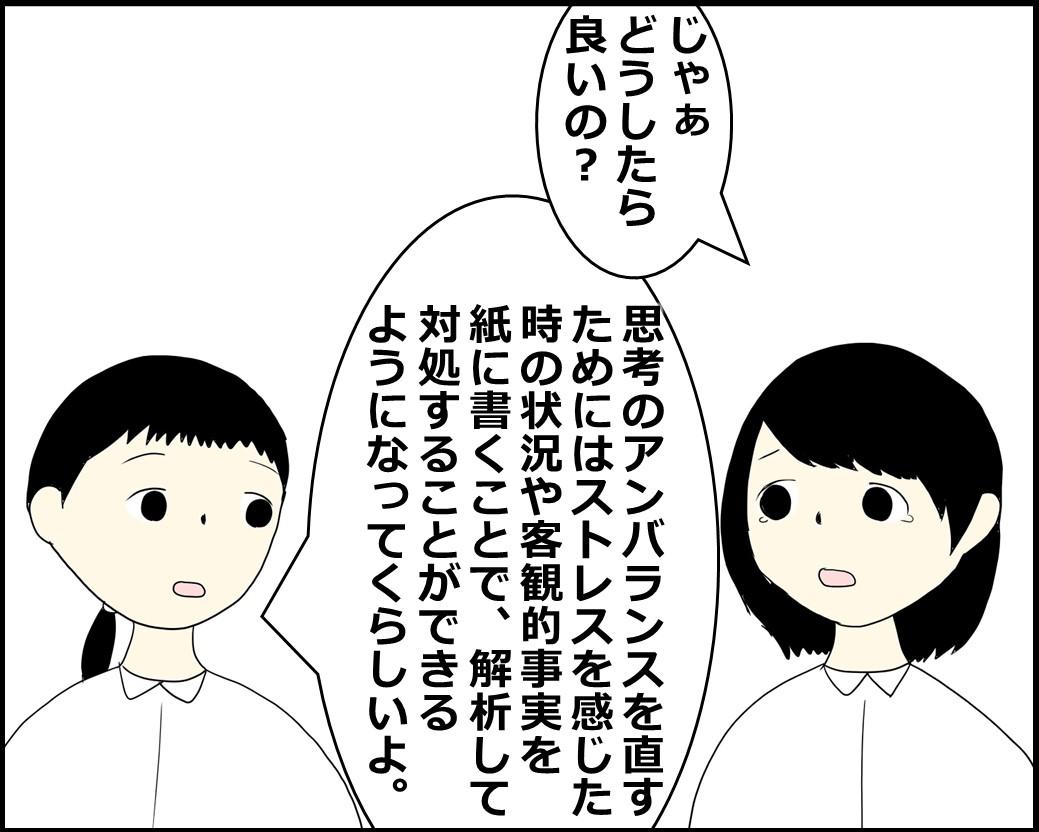 f:id:Megumi_Shida:20211009102443j:plain