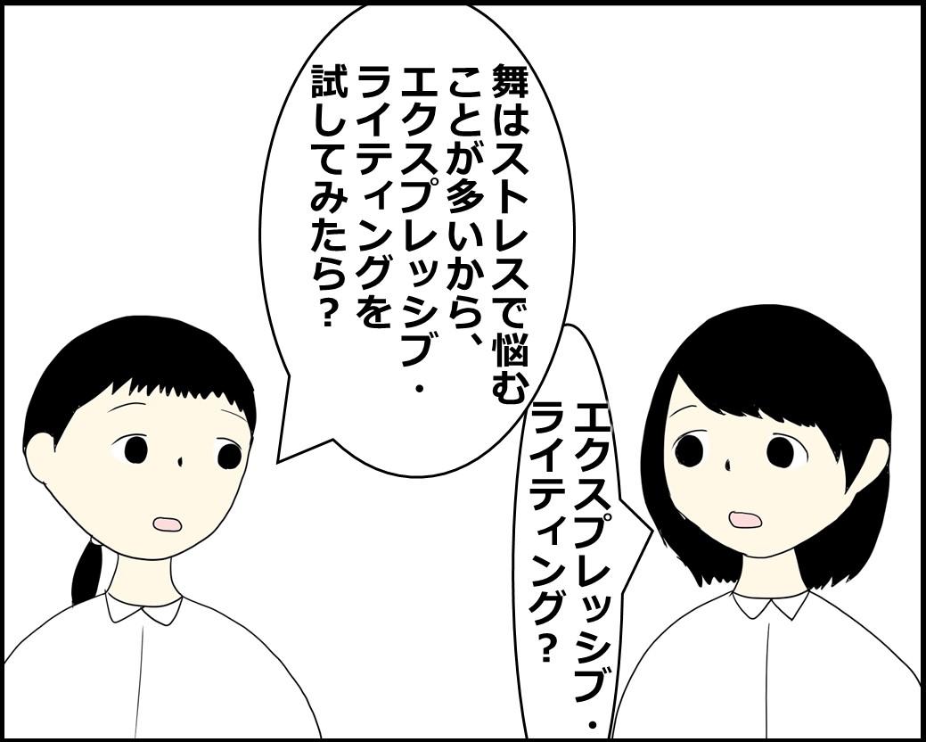 f:id:Megumi_Shida:20211011104501j:plain