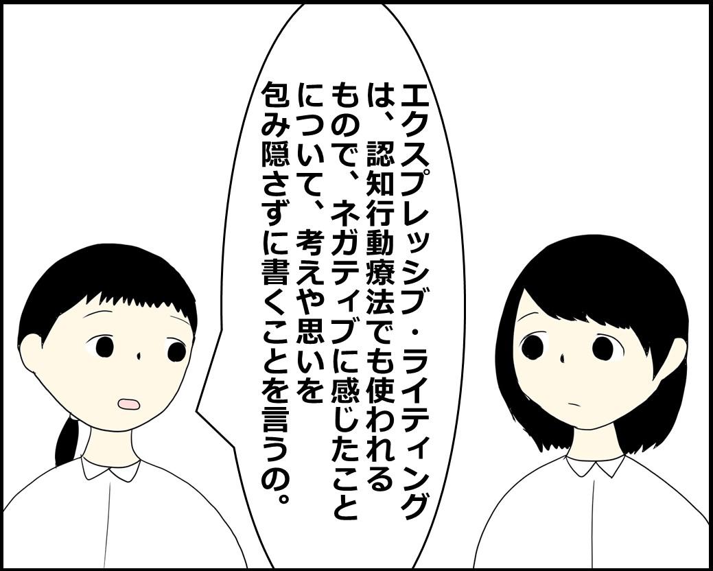 f:id:Megumi_Shida:20211011104505j:plain