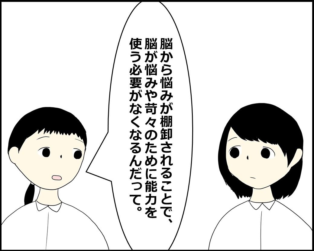 f:id:Megumi_Shida:20211011104513j:plain