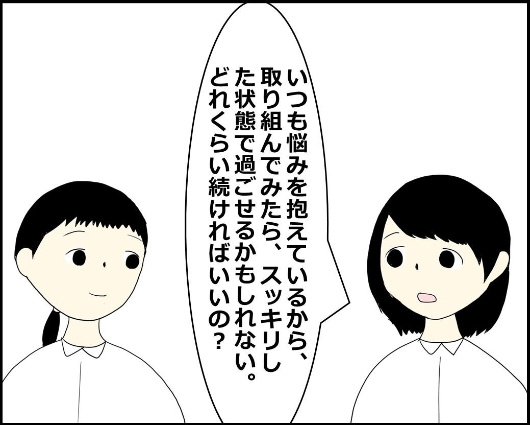 f:id:Megumi_Shida:20211011104517j:plain