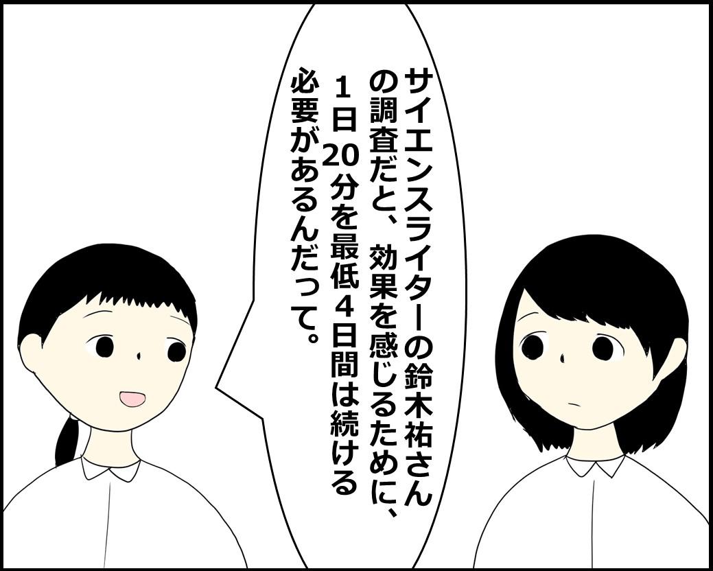 f:id:Megumi_Shida:20211011104521j:plain