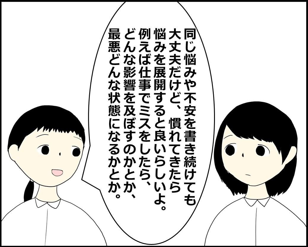 f:id:Megumi_Shida:20211011104528j:plain