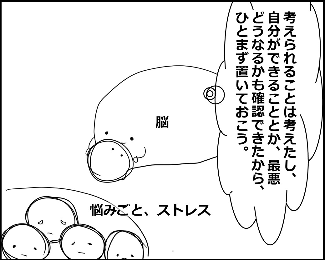 f:id:Megumi_Shida:20211011121420j:plain
