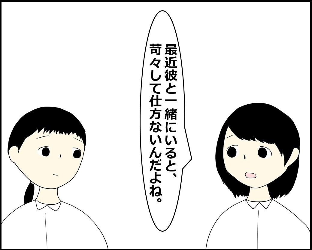 f:id:Megumi_Shida:20211013161400j:plain