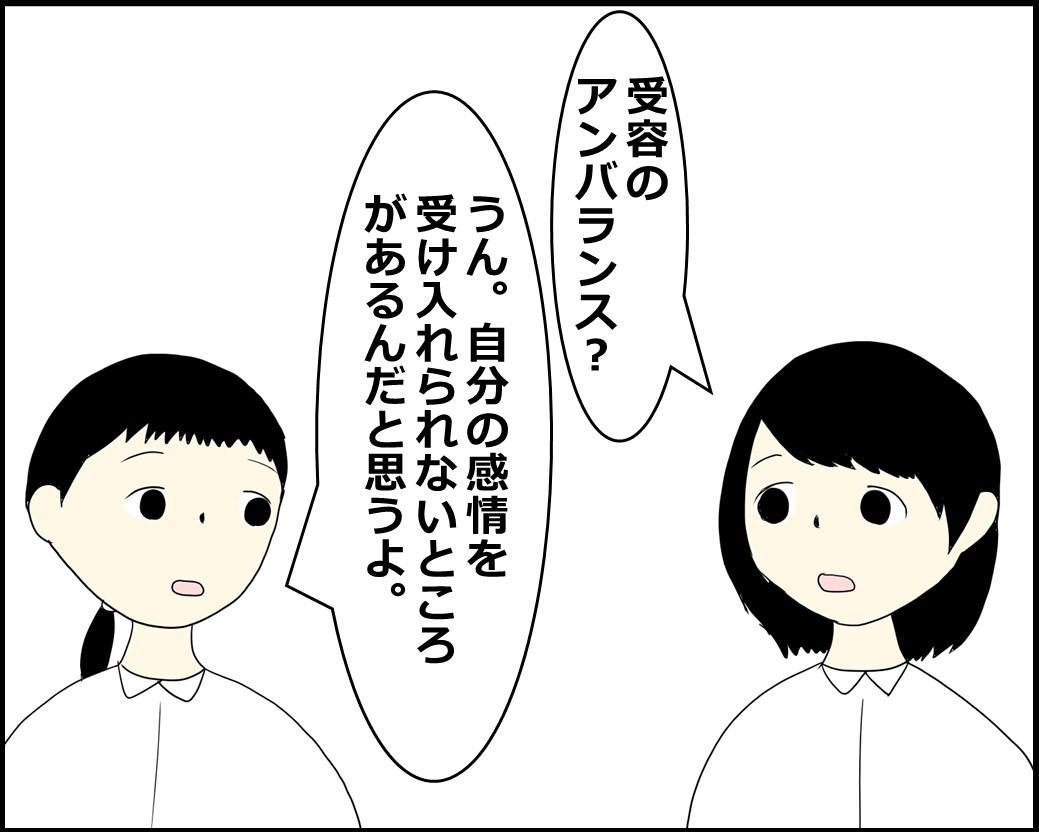 f:id:Megumi_Shida:20211013161409j:plain