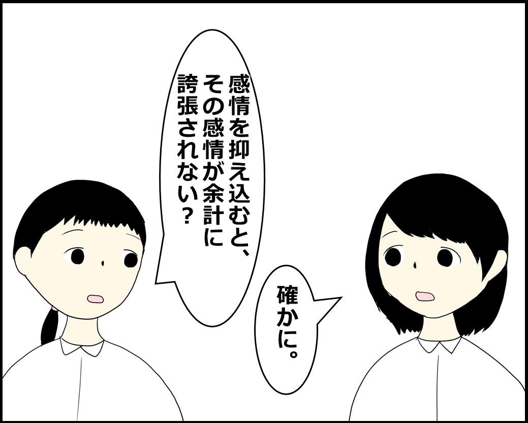 f:id:Megumi_Shida:20211013161413j:plain