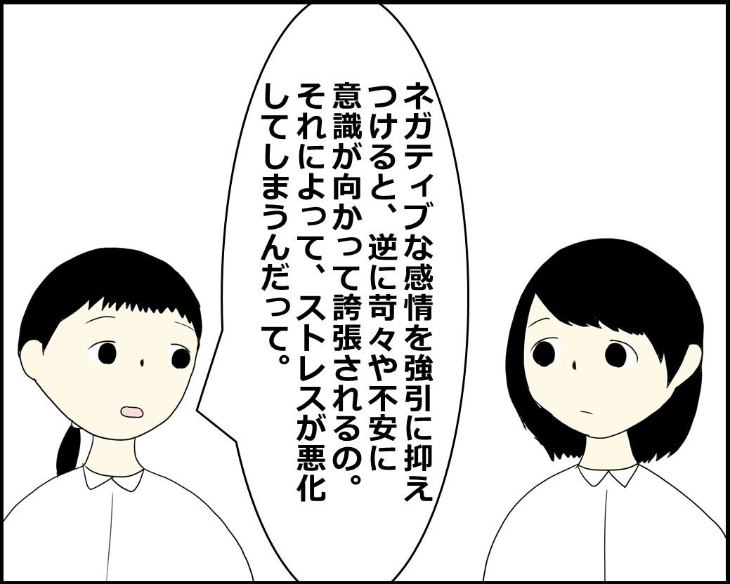 f:id:Megumi_Shida:20211013161418j:plain