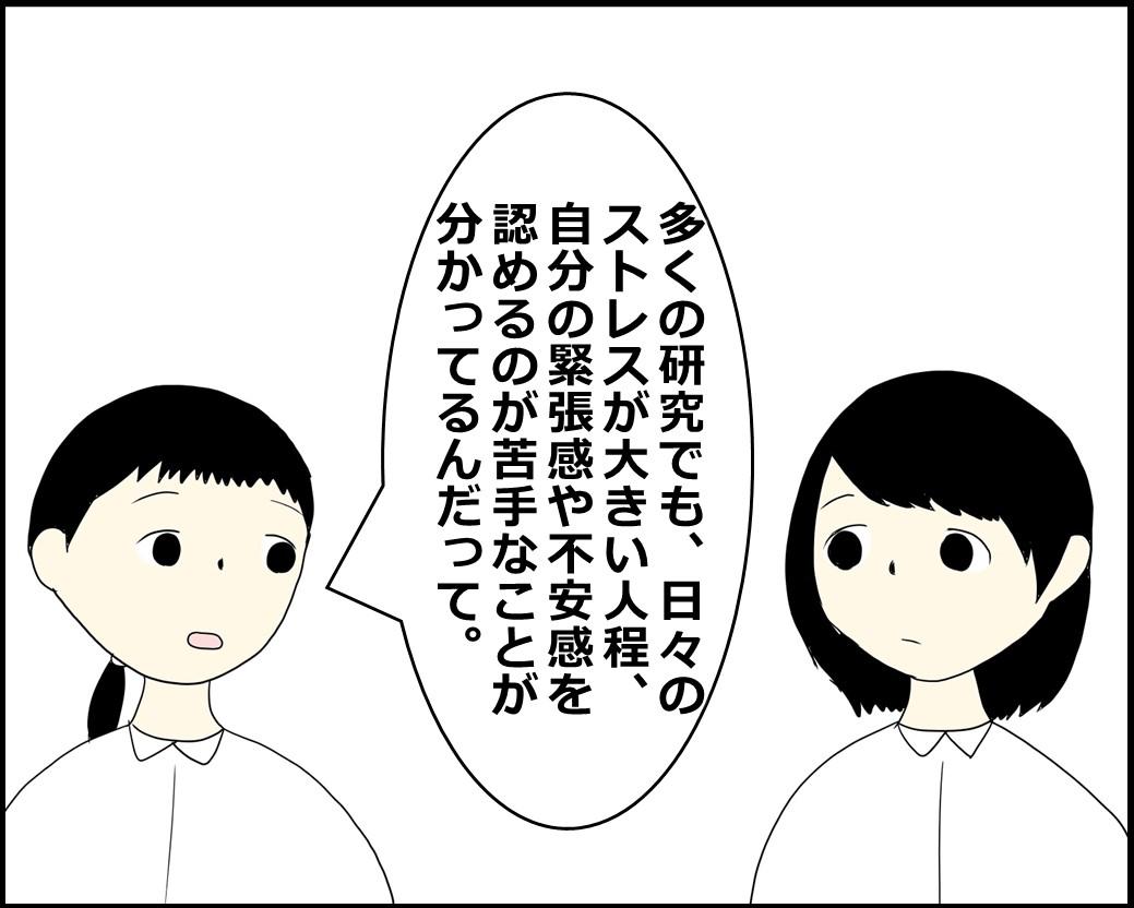 f:id:Megumi_Shida:20211013161422j:plain