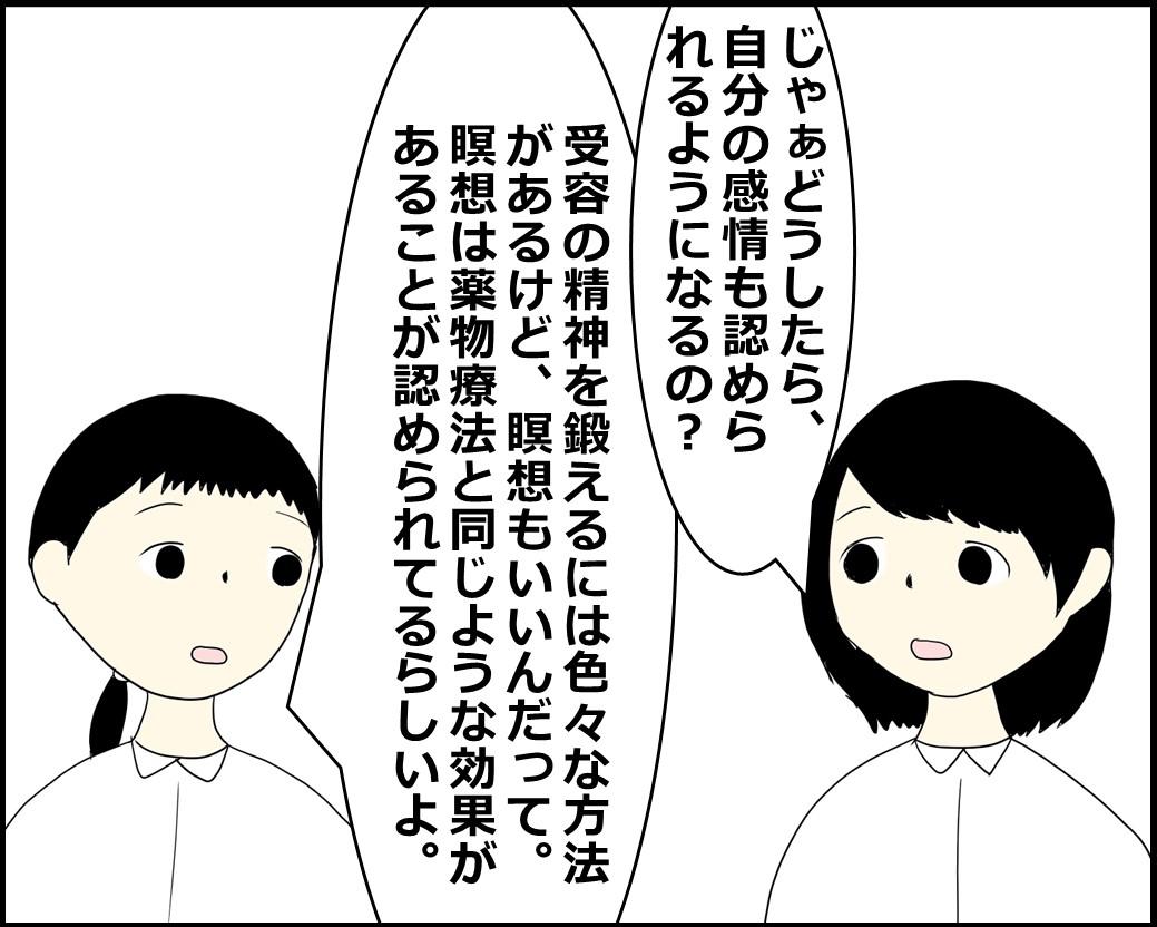 f:id:Megumi_Shida:20211013161430j:plain