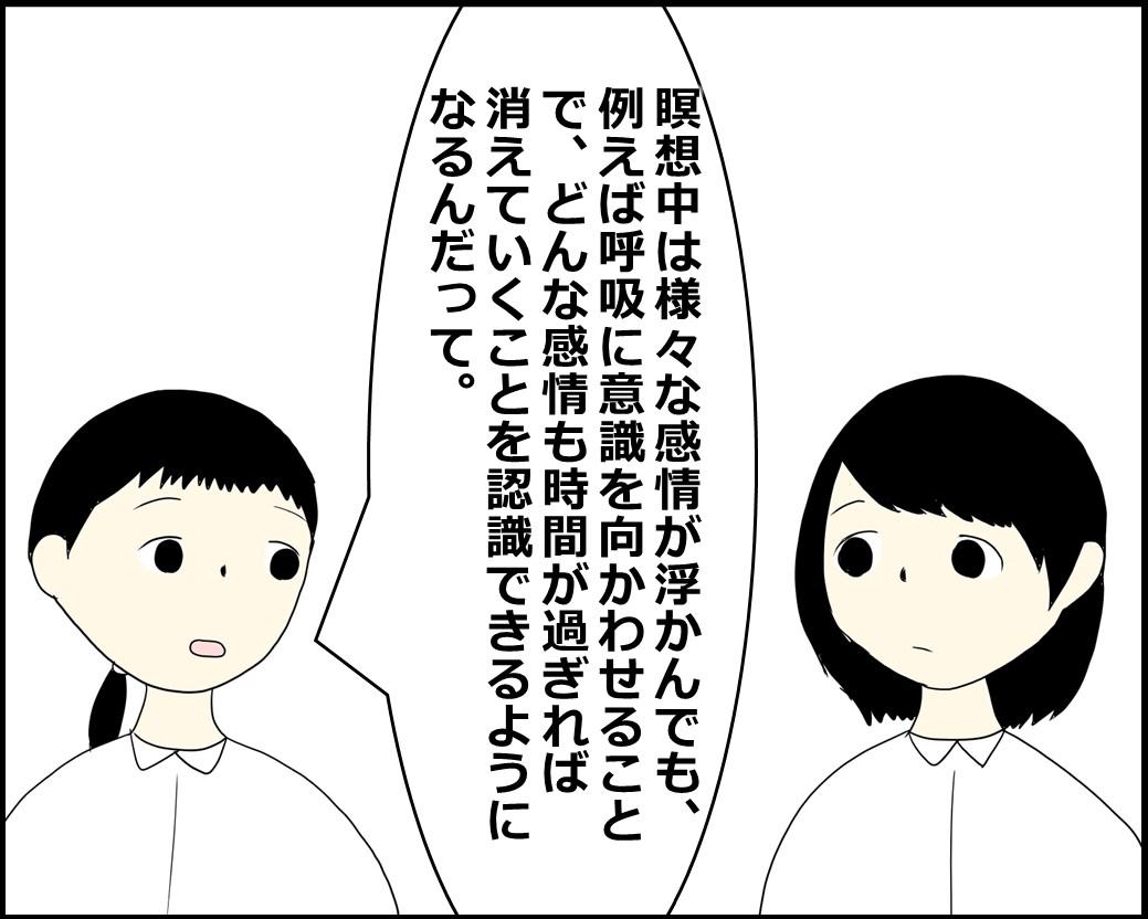 f:id:Megumi_Shida:20211013161435j:plain