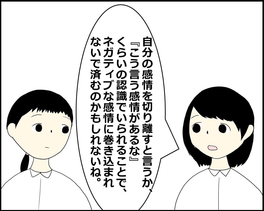 f:id:Megumi_Shida:20211013161441j:plain