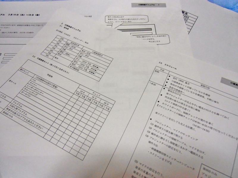 f:id:Meipu:20120331033500j:image:w300