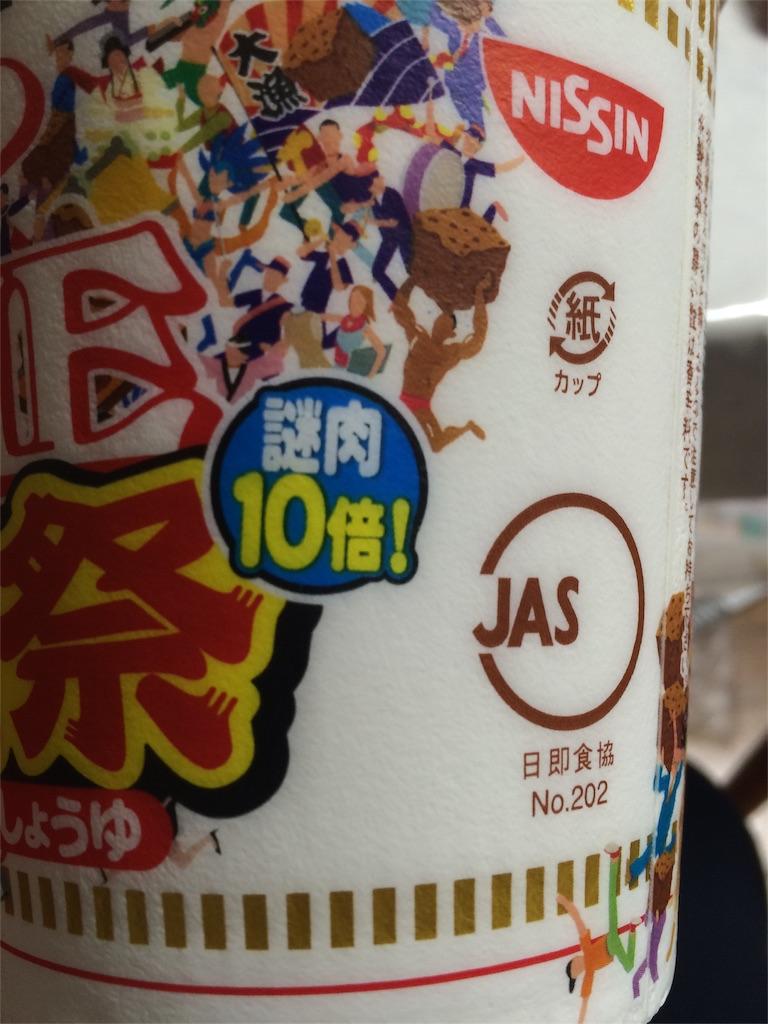 f:id:Meishu0202:20160916115348j:image