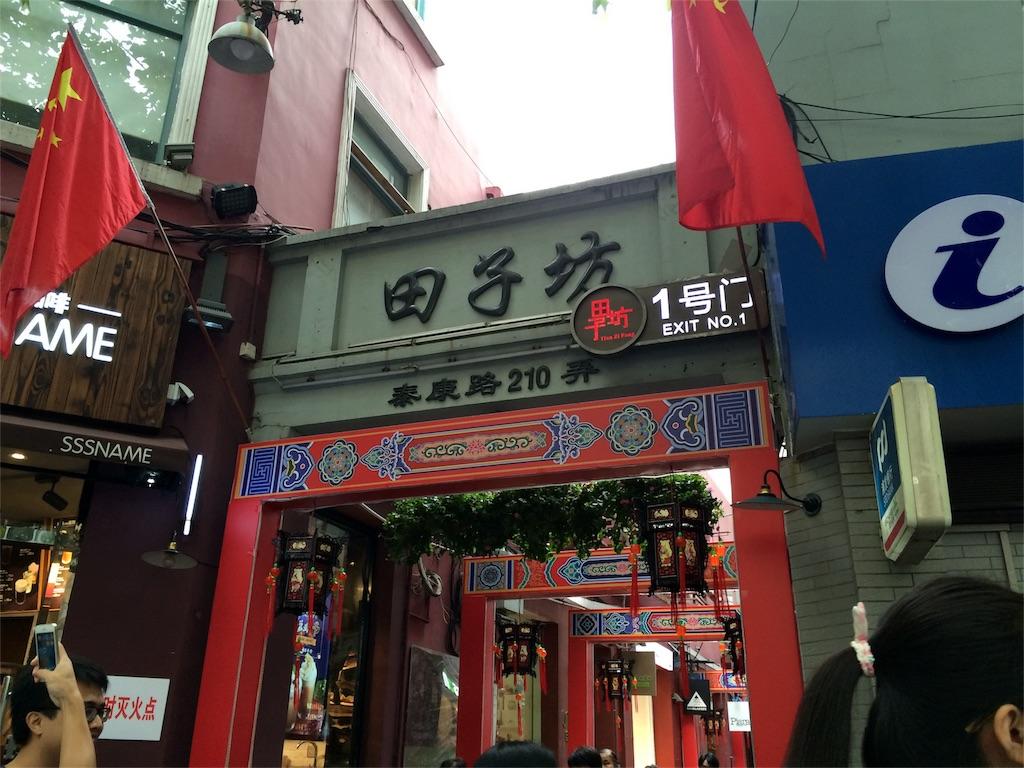 f:id:Meishu0202:20161018215758j:image