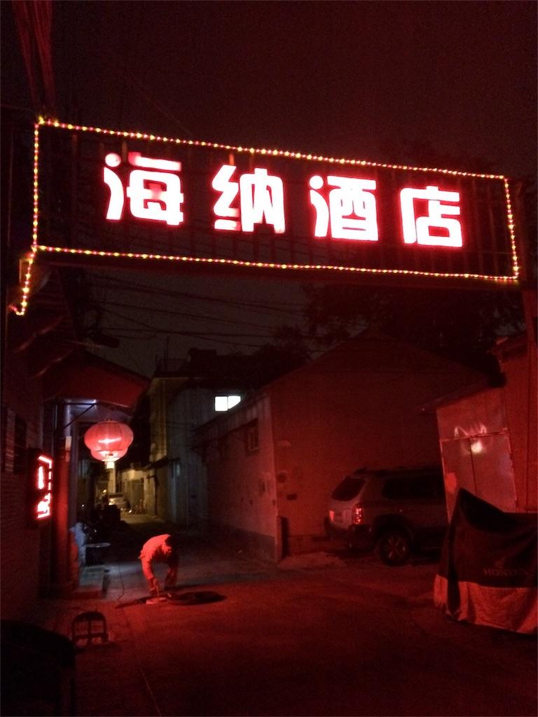 f:id:Meishu0202:20161207125525j:image