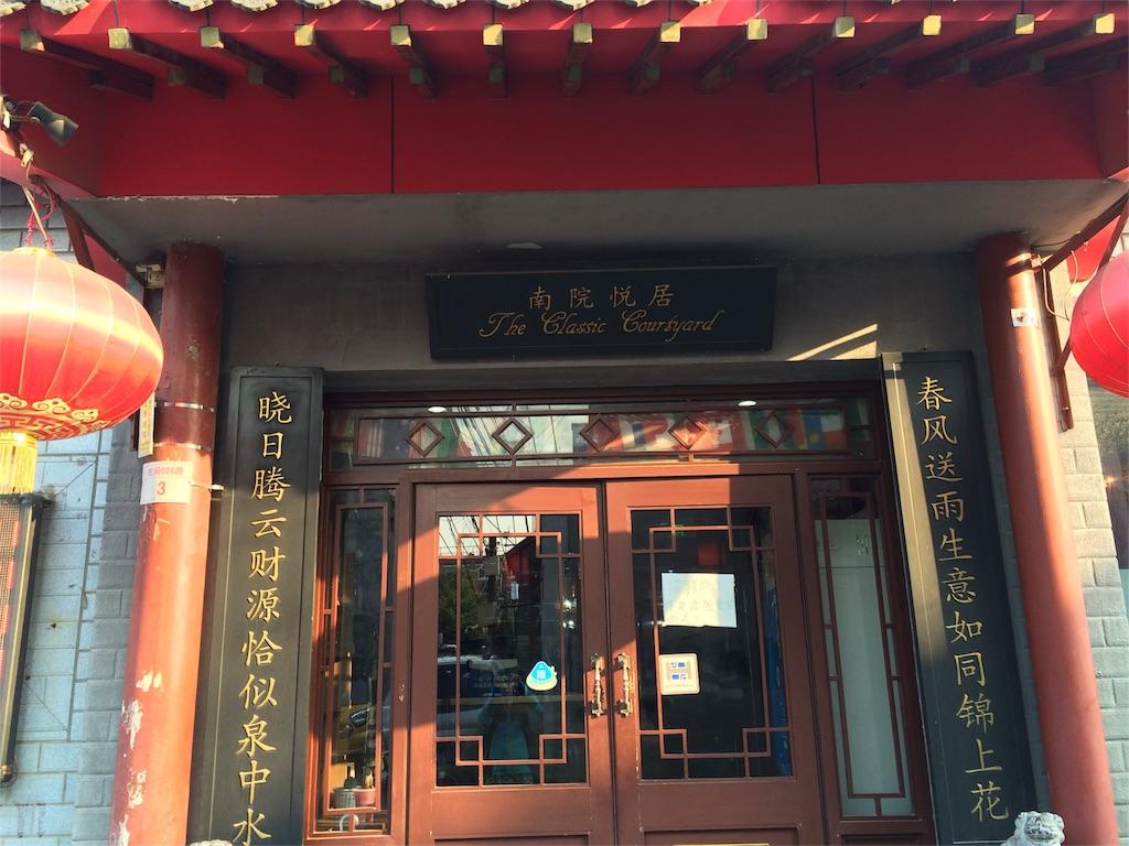 f:id:Meishu0202:20161207130116j:image