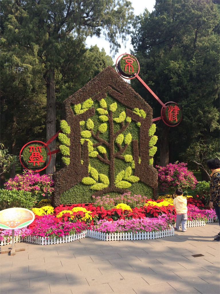 f:id:Meishu0202:20170126231117j:image