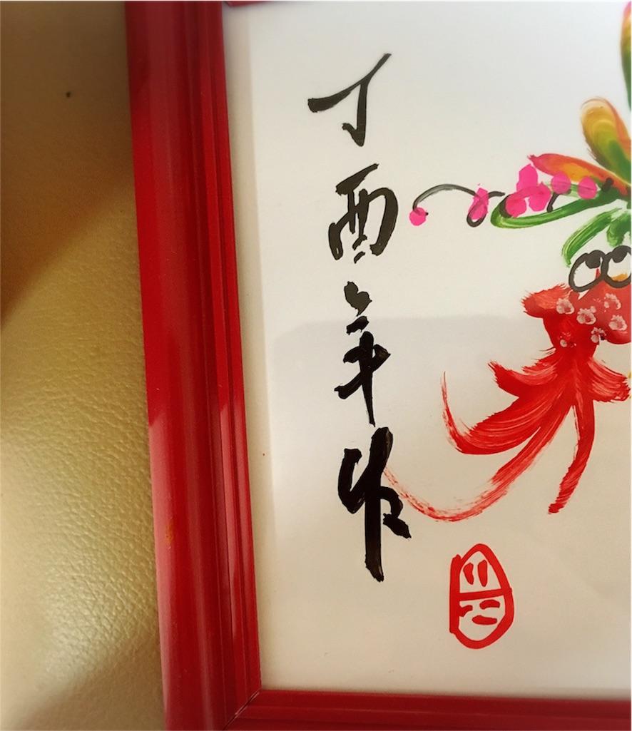 f:id:Meishu0202:20170207230547j:image