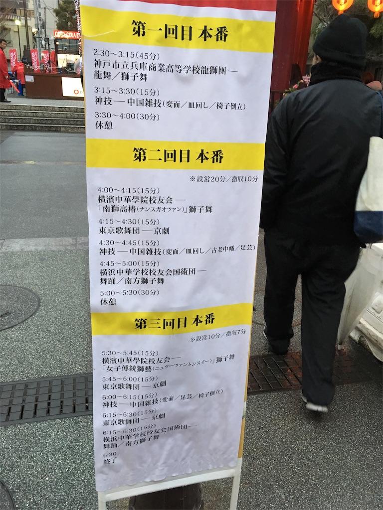 f:id:Meishu0202:20170208214850j:image
