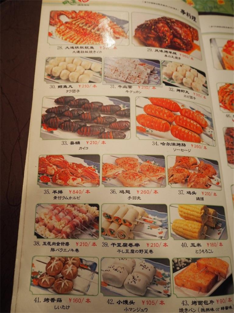 f:id:Meishu0202:20170504015721j:image