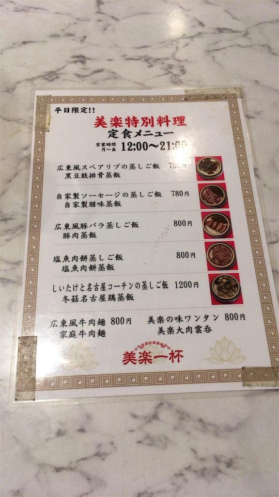 f:id:Meishu0202:20170506191056j:image