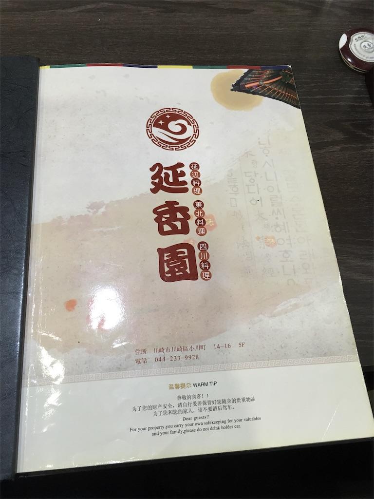 f:id:Meishu0202:20170601232302j:image