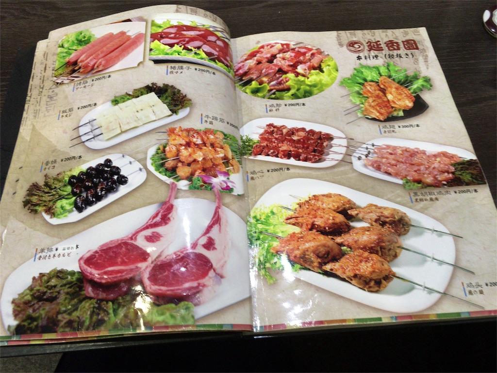 f:id:Meishu0202:20170601232853j:image
