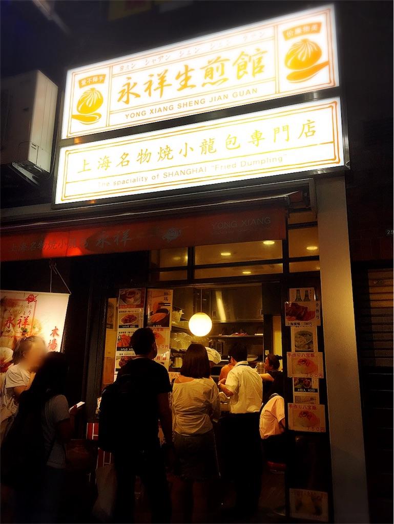 f:id:Meishu0202:20170710123027j:image